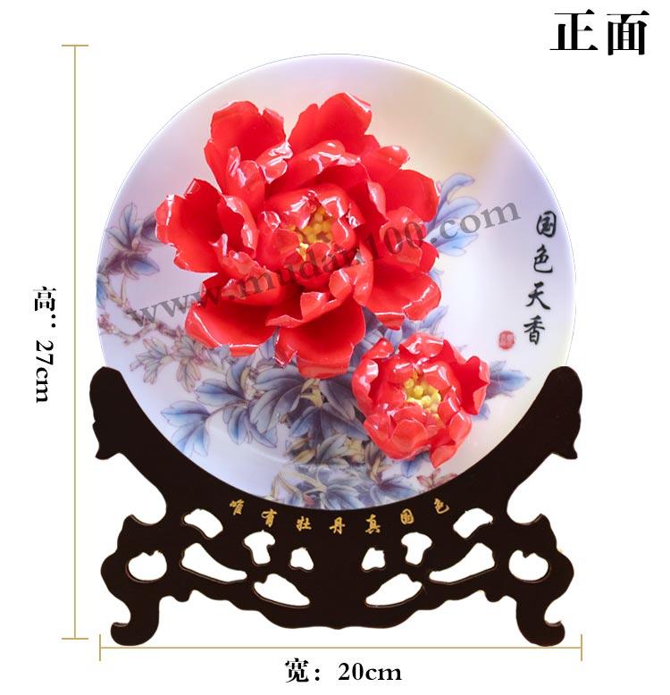 创意礼品-丛中笑牡丹瓷